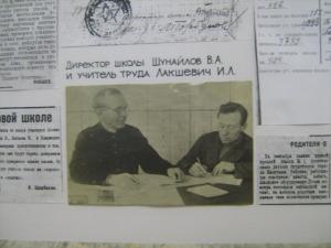 Директор  Кыштымской образцовой средней школы №1  Шунайлов В.А. с  Лакшевичем  И.Л.                                                               Фото из музея средней школы №1.