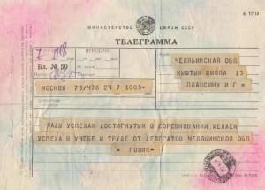 Ответная телеграмма Голик А.П. на телеграмму совета дружины школы. 1966г.