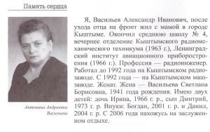 Отрывок из воспоминания Александра Ивановича в книге « Память сердца».