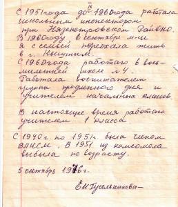 Автобиография Гусельниковой Е.И.