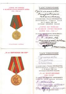 Медали и награды.